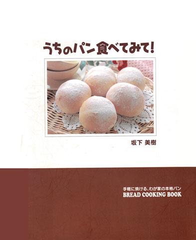 うちのパン食べてみて!