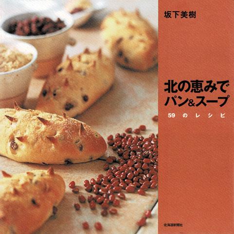 『北の恵みでパン&スープ 59のレシピ